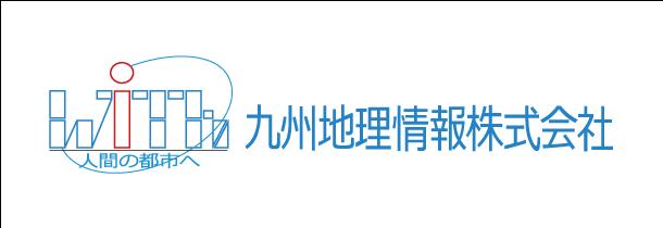 九州地理情報株式会社