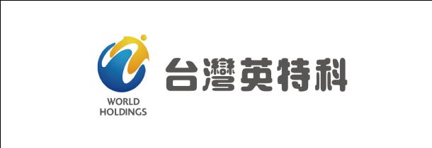 台湾英特科
