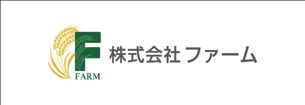 株式会社ファーム