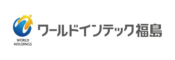 株式会社ワールドインテック福島
